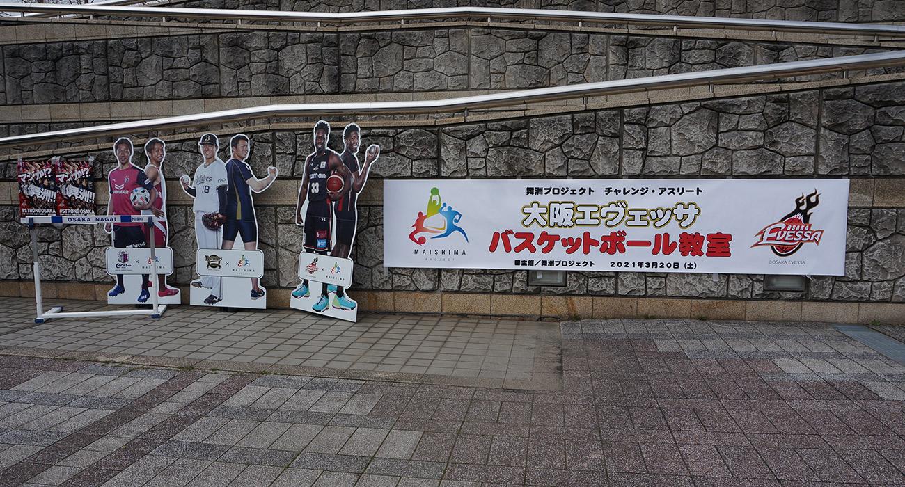 【チャレンジ・アスリート】大阪エヴェッサ バスケットボールスクール